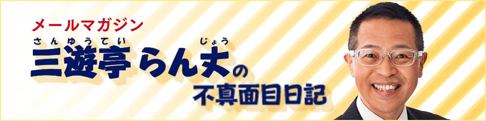 メールマガジン 三遊亭らん丈の不真面目日記