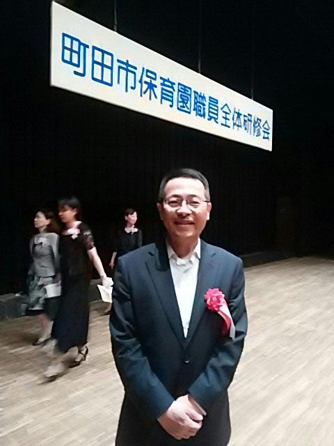 「町田市保育園職員全体研修会」に、文教社会常任委員長として参加